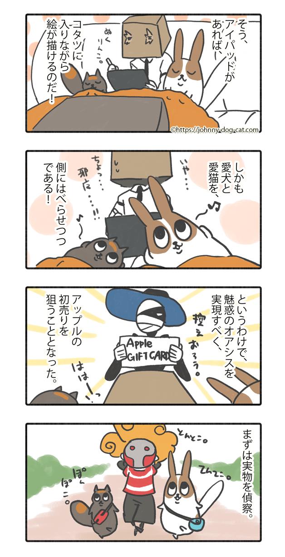 ウルトラタブレット2