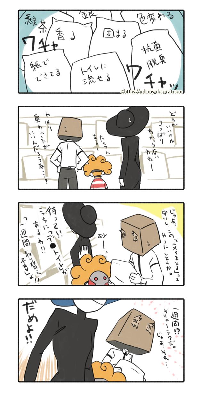 家猫たちのトイレ事情3