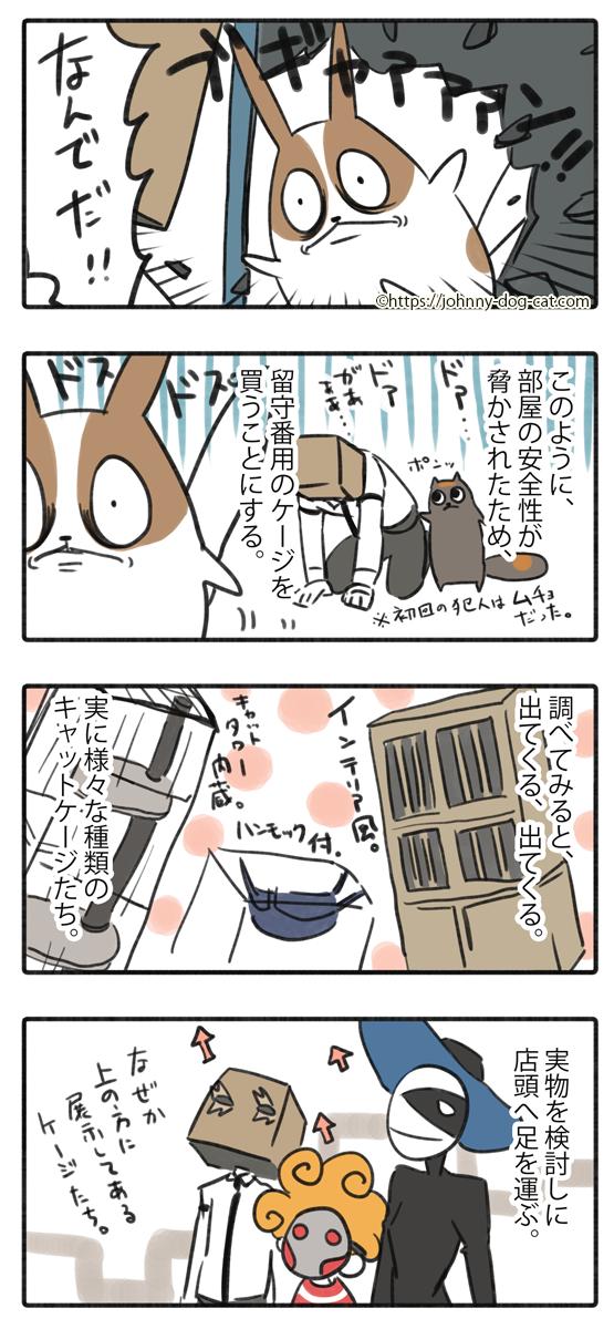眺めのいい檻4