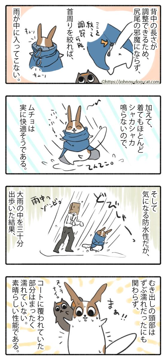 雨に歩けば3