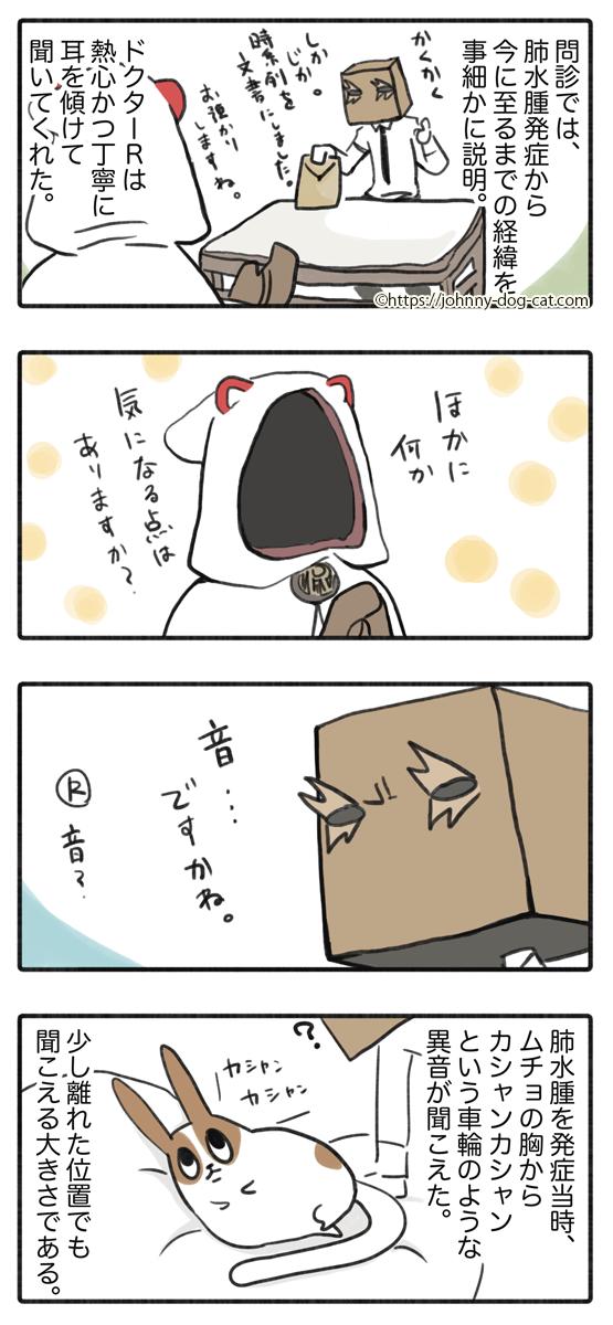 ブレイクハート1